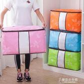 裝被子的收納袋整理袋衣服打包搬家衣物家用棉被行李防超大袋子 【東京衣秀】