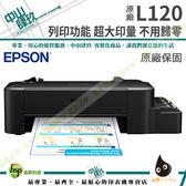 【限時促銷】EPSON L120 超值單功能原廠連續供墨印表機