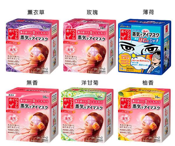 花王 蒸氣感溫熱眼罩 一枚 六款可挑   【RH shop】日本代購
