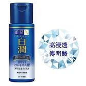 肌研白潤高效集中淡斑乳液(140ml)