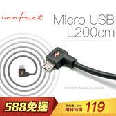 橘色閃電 Micro USB L接頭 快速充電線 非傳輸線 200cm 小米/HTC/三星 跳線
