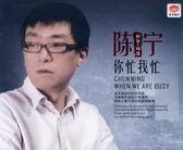 【停看聽音響唱片】【CD】陳寧:你忙我忙 (新歌+精選)