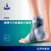 【歐活保健OPPO護具】纏繞式護踝│踝關節保護│踝關節穩定│高彈力分級 (#2909)