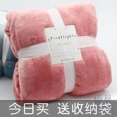 小毛毯辦公單人蓋腿午休被子法蘭絨珊瑚絨午睡毯子【極簡生活】