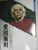 【書寶二手書T6/兒童文學_JCE】愛因斯坦_楊政和