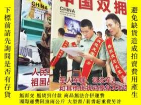 二手書博民逛書店罕見中國雙擁2020年第1.2期Y403679