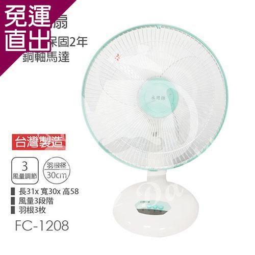 永用牌 台製安靜型12吋桌扇/電風扇/涼風扇FC-1208【免運直出】