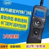 快門線遙控60D70D80D90D相機600D800D750D760DM5M6 B門延時 新年禮物