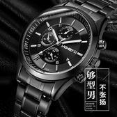 男士手錶  鋼帶手錶 時尚潮流休閒石英錶 學生韓版時裝皮帶腕  汪喵百貨