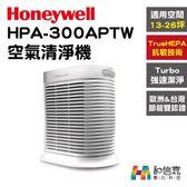 【和信嘉】Honeywell 漢威 HPA-300APTW 空氣清淨機 True HEPA Console 抗敏系列 台灣公司貨