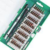 【年終大促】多功能螺絲刀套裝組合蘋果手機電腦拆機維修工具進口S2鋼起子批頭