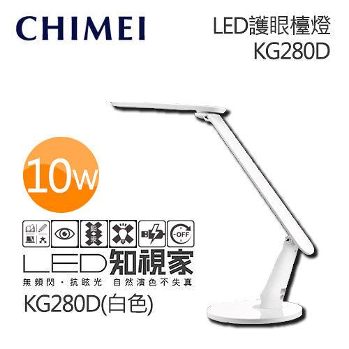 奇美CHIMEI KG280D 時尚LED護眼檯燈