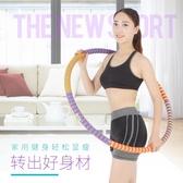 呼啦圈加重成人初學者鍛煉健身呼拉圈健身美體女士圈