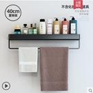 衛生間置物架浴室洗衣機免打孔洗手間廁所毛巾收納架子壁掛式墻上 NMS小明新品