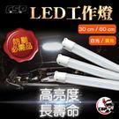 高亮度LED燈管30cm整套組(黃光)