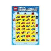 多美小汽車趣味貼紙圖鑑(TM030C)