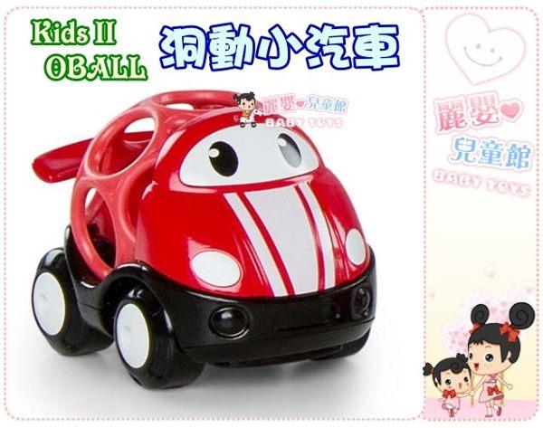 麗嬰兒童玩具館~美國Kids II-OBALL魔力洞動車-洞動小汽車.款式隨機出貨(單入)