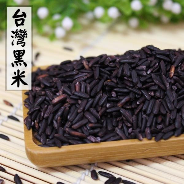 黑米 台灣黑米 含花青素 真空包裝 600克/包 五穀雜糧 【正心堂】