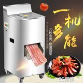 家用商用立式不銹鋼單切機電動切肉機切片機切絲機切丁機可定制HM 3C優購