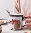 馬克杯 摩登主婦手繪馬克杯帶蓋勺大容量杯陶瓷創意可愛水杯情侶杯陶瓷杯 開春特惠