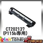 FUJI XEROX CT202137相容碳粉匣(黑色)一支【適用】P115b/M115b/M115fs/P115w/M115w/M115z【限時出清價】