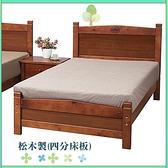 【水晶晶家具/傢俱首選】CX1202-7瑪莉3.5尺淺胡桃色松實木單人床架~~不含床墊