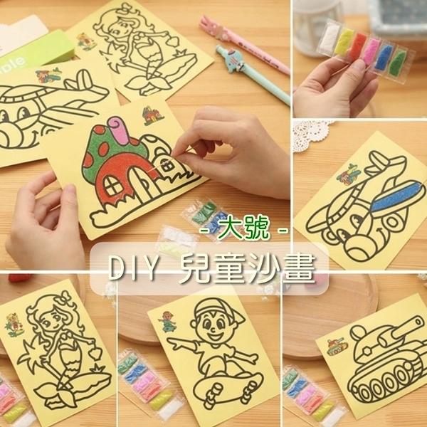 大號-DIY兒童創意沙畫 兒童彩沙畫 益智玩具 砂畫 勞作素材 幼稚園 親子同樂 創作 手工畫 禮物
