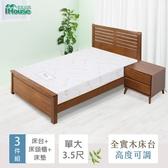 IHouse-詩墾柚木 全實木房間3件組(床台+床墊+床頭櫃)3.5尺柚木色