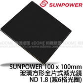SUNPOWER 100 x 100 mm ND 1.8 贈支架 玻璃方形全片式減光鏡 (24期0利率 免運 湧蓮公司貨) ND64 減6格光圈