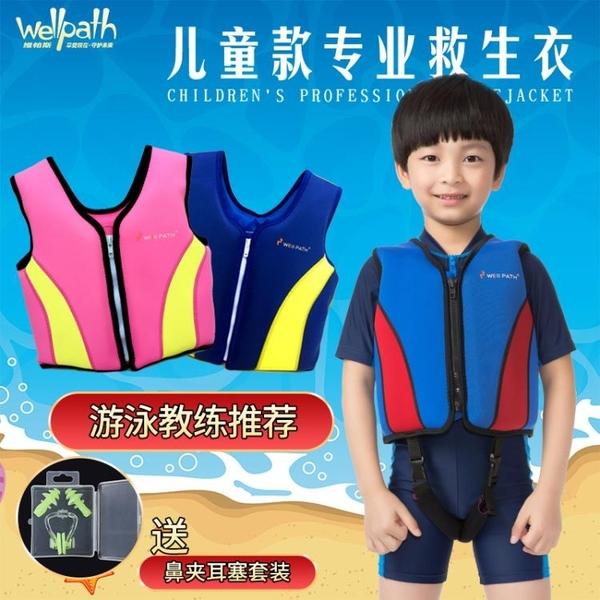 維帕斯 兒童救生衣浮力馬甲男女兒童浮潛孩泡沫衣小童學游泳背心 夢幻小鎮