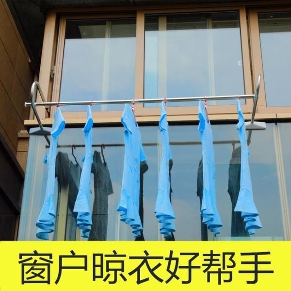 免打孔窗戶伸縮晾衣架室內窗外晾曬衣桿不銹鋼戶外晾衣神器涼衣架童趣