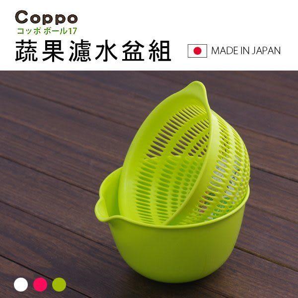 日本製Coppo蔬果濾水盆組 洗桶 濾盆 瀝水籃 洗菜籃 沙拉籃 蔬果籃 防髒污【SV4039】BO雜貨