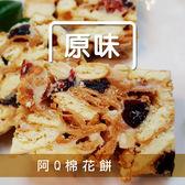 【免運】棉花糖餅乾。手作阿Q棉花餅 原味 (300g/包)-2包$450【皇膳吉享】【合迷雅】
