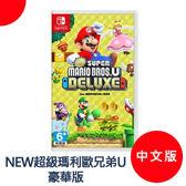 免運費【台灣公司貨】NEW 超級瑪利歐兄弟U 豪華版 【中文版】Nintendo任天堂 Switch NS 展碁國際代理