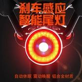 自行車尾燈智慧感應剎車燈騎行裝備充電山地車公路車夜騎尾燈  【快速出貨】