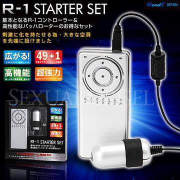 日本RENDS R1 Starter Set (R1控制器+震蛋) 基本必備控制器組合