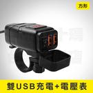 【現貨】 帶開關+QC3.0 USB+電...