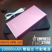 【妃航】KINYO/耐嘉 10000 mAh 高容量/雙 USB 行動電源/充電/超薄 KPB-100 附 收納袋