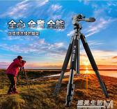6663A三腳架鎂鋁合金單反數碼相機支架 便攜 旅游腳架三角架  WD 遇見生活