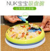 兒童餐具 餐具寶寶吃飯訓練碗勺套裝嬰兒防摔吸盤碗輔食碗   新年下殺