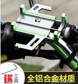 機車手機支架自行車手機架鋁合金電車電動摩托車導航外賣騎手車載電瓶車機支架 快速出貨