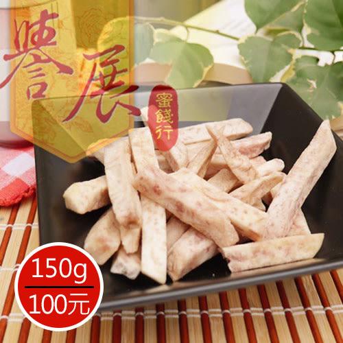 【譽展蜜餞】芋頭條 150g/100元