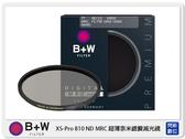【分期0利率】德國 B+W XS-PRO 810 ND1000 MRC 55mm 多層鍍膜 減光鏡 濾鏡(55 公司貨)