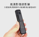 〔3699shop〕C11s WIFI版 可支援128G 1080p超高畫質微型攝影機mini DV 紅外線夜視清晰 保固一年筆型密錄器