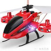 耐摔遙控飛機直升機合金充電動搖控小飛機航模男孩兒童玩具無人機  台北日光