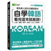 自學韓語看完這本就能說 :專為華人設計的韓語教材,40音、筆順、單字、會話、文法一..
