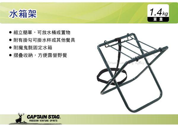 ||MyRack|| 日本CAPTAIN STAG 鹿牌 水箱架 冰桶支架 置物架 腳架 冰桶架 M-8670