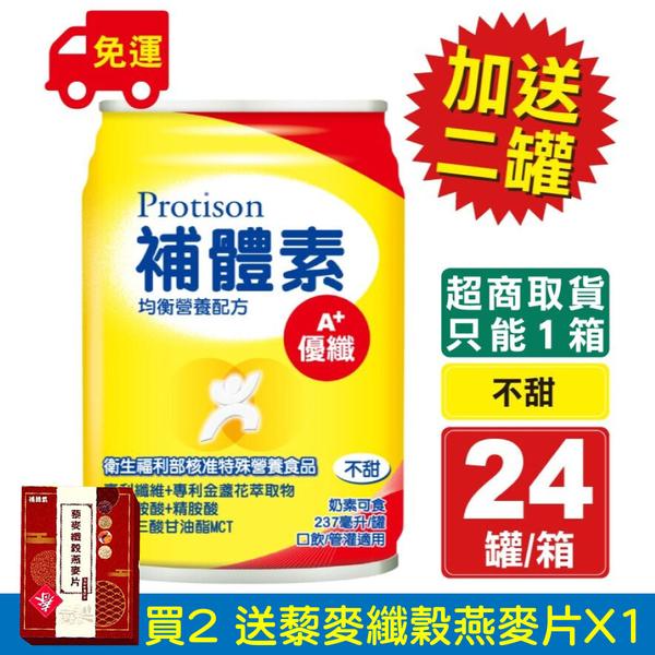 補體素優纖A+ (不甜) 237mlX24罐+送2罐(管灌適用,可取代安素、愛美力、健力體) 專品藥局【2007432】