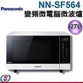 【信源】)27公升【Panasonic 國際牌】微電腦變頻微波爐 NN-SF564/NNSF564