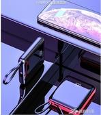 行動電源 20000毫安自帶線充電寶超薄小巧便攜型迷你大容量閃快充移動電源 樂芙美鞋